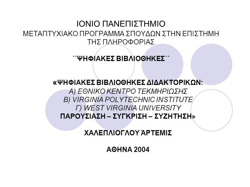 1) ΕΘΝΙΚΟ ΚΕΝΤΡΟ ΤΕΚΜΗΡΙΩΣΗΣ http://ekt.gr http://ekt.gr  1985: Ν.1566/1985  1986: ΄΄ΕΘΝΙΚΟ ΑΡΧΕΙΟ ΔΙΔΑΚΤΟΡΙΚΩΝ ΔΙΑΤΡΙΒΩΝ΄΄  1986 - 1999  1998 – 1999: ΄΄ΨΗΦΙΑΚΗ ΒΙΒΛ/ΚΗ ΔΙΔΑΚΤΟΡΙΚΩΝ ΔΙΑΤΡΙΒΩΝ΄΄  1999: ΟΛΟΚΛΗΡΩΣΗ ΕΡΓΟΥ ΨΗΦΙΟΠΟΙΗΣΗΣ ΥΛΙΚΟΥ
