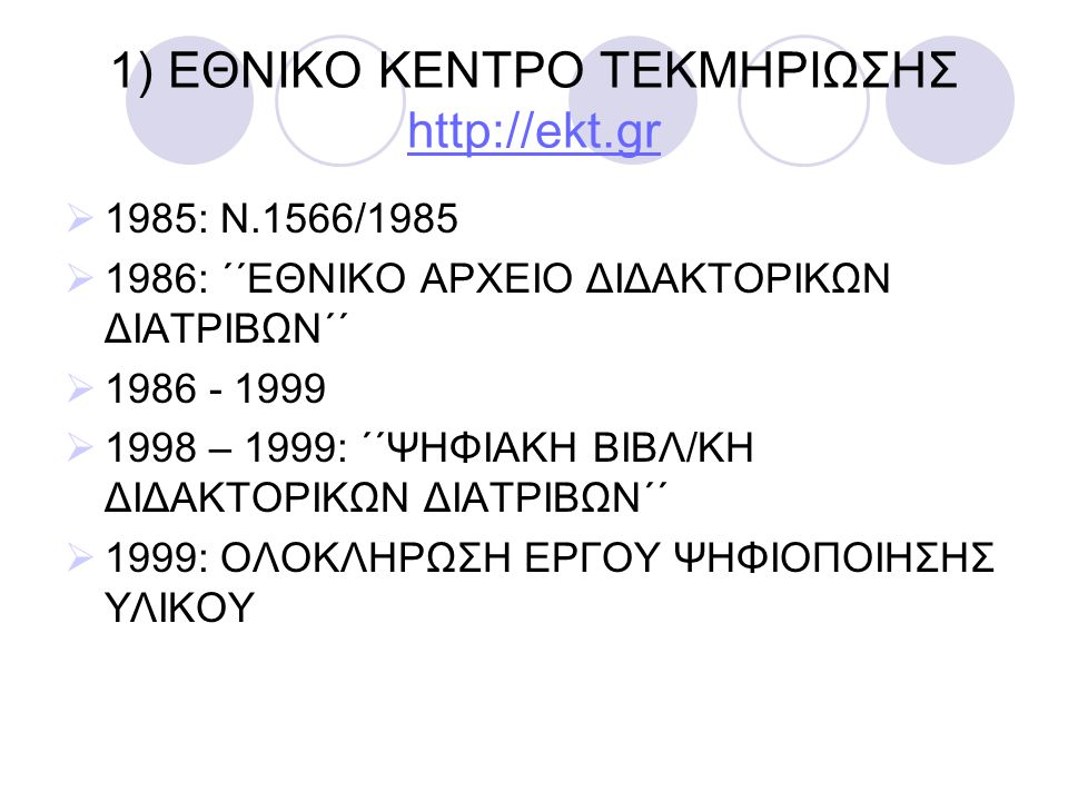 1) ΕΘΝΙΚΟ ΚΕΝΤΡΟ ΤΕΚΜΗΡΙΩΣΗΣ http://ekt.gr http://ekt.gr  1985: Ν.1566/1985  1986: ΄΄ΕΘΝΙΚΟ ΑΡΧΕΙΟ ΔΙΔΑΚΤΟΡΙΚΩΝ ΔΙΑΤΡΙΒΩΝ΄΄  1986 - 1999  1998 – 1