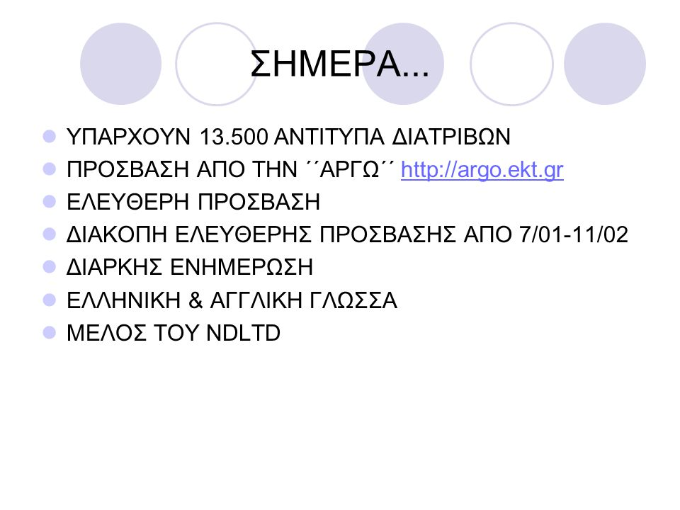 ΣΗΜΕΡΑ... ΥΠΑΡΧΟΥΝ 13.500 ΑΝΤΙΤΥΠΑ ΔΙΑΤΡΙΒΩΝ ΠΡΟΣΒΑΣΗ ΑΠΟ ΤΗΝ ΄΄ΑΡΓΩ΄΄ http://argo.ekt.grhttp://argo.ekt.gr ΕΛΕΥΘΕΡΗ ΠΡΟΣΒΑΣΗ ΔΙΑΚΟΠΗ ΕΛΕΥΘΕΡΗΣ ΠΡΟΣΒΑ