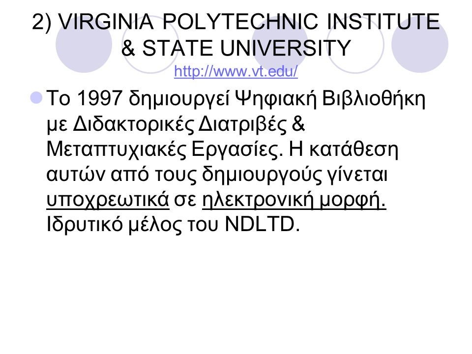 2) VIRGINIA POLYTECHNIC INSTITUTE & STATE UNIVERSITY http://www.vt.edu/ http://www.vt.edu/ Το 1997 δημιουργεί Ψηφιακή Βιβλιοθήκη με Διδακτορικές Διατρ