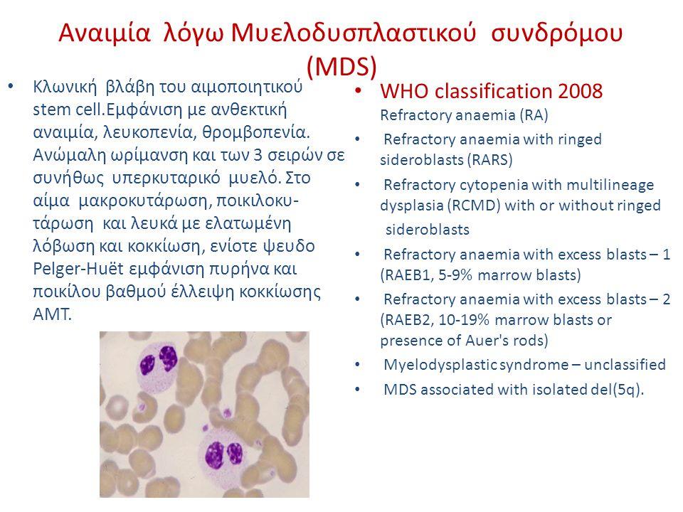 Αναιμία λόγω Μυελοδυσπλαστικού συνδρόμου (MDS) Κλωνική βλάβη του αιμοποιητικού stem cell.Εμφάνιση με ανθεκτική αναιμία, λευκοπενία, θρομβοπενία. Ανώμα