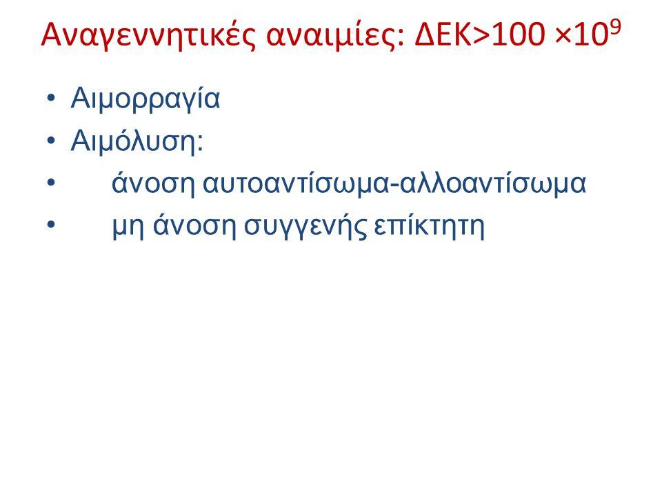 Αναγεννητικές αναιμίες: ΔΕΚ>100 ×10 9 Αιμορραγία Αιμόλυση: άνοση αυτοαντίσωμα-αλλοαντίσωμα μη άνοση συγγενής επίκτητη