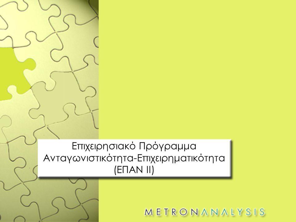 Επιχειρησιακό Πρόγραμμα Ανταγωνιστικότητα-Επιχειρηματικότητα (ΕΠΑΝ ΙΙ)
