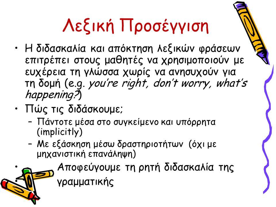 Λεξική Προσέγγιση Η διδασκαλία και απόκτηση λεξικών φράσεων επιτρέπει στους μαθητές να χρησιμοποιούν με ευχέρεια τη γλώσσα χωρίς να ανησυχούν για τη δ