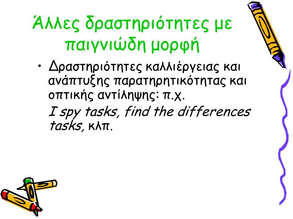 Άλλες δραστηριότητες με παιγνιώδη μορφή Δραστηριότητες καλλιέργειας και ανάπτυξης παρατηρητικότητας και οπτικής αντίληψης: π.χ. I spy tasks, find the