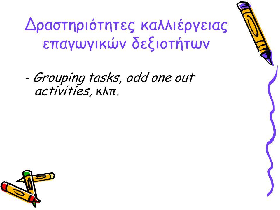 Δραστηριότητες καλλιέργειας επαγωγικών δεξιοτήτων - Grouping tasks, odd one out activities, κλπ.