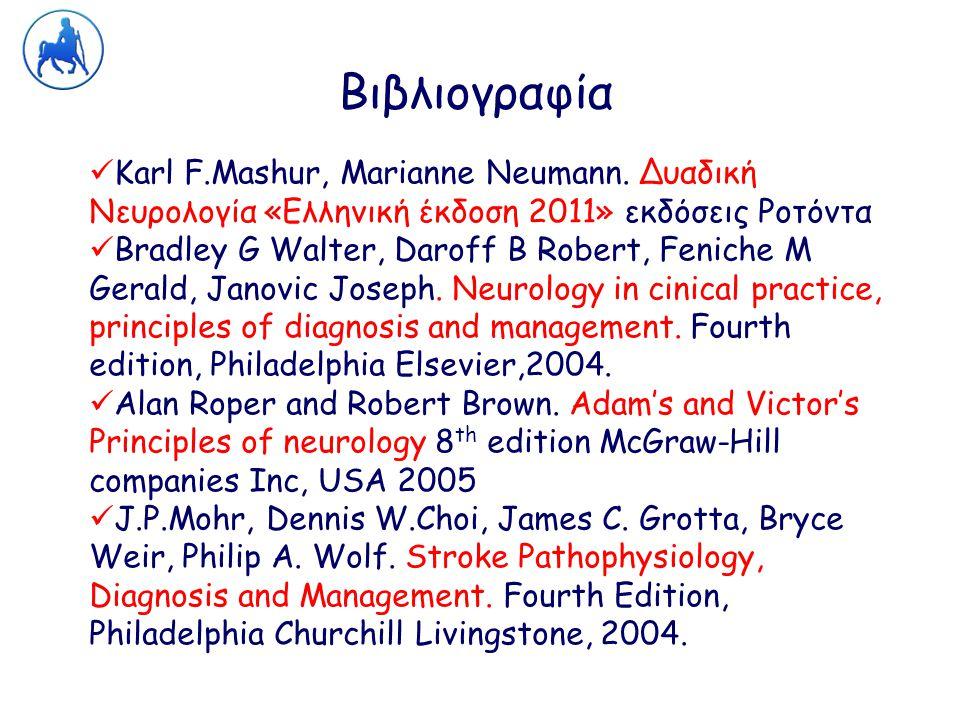 Βιβλιογραφία Karl F.Mashur, Marianne Neumann. Δυαδική Νευρολογία «Ελληνική έκδοση 2011» εκδόσεις Ροτόντα Bradley G Walter, Daroff B Robert, Feniche M