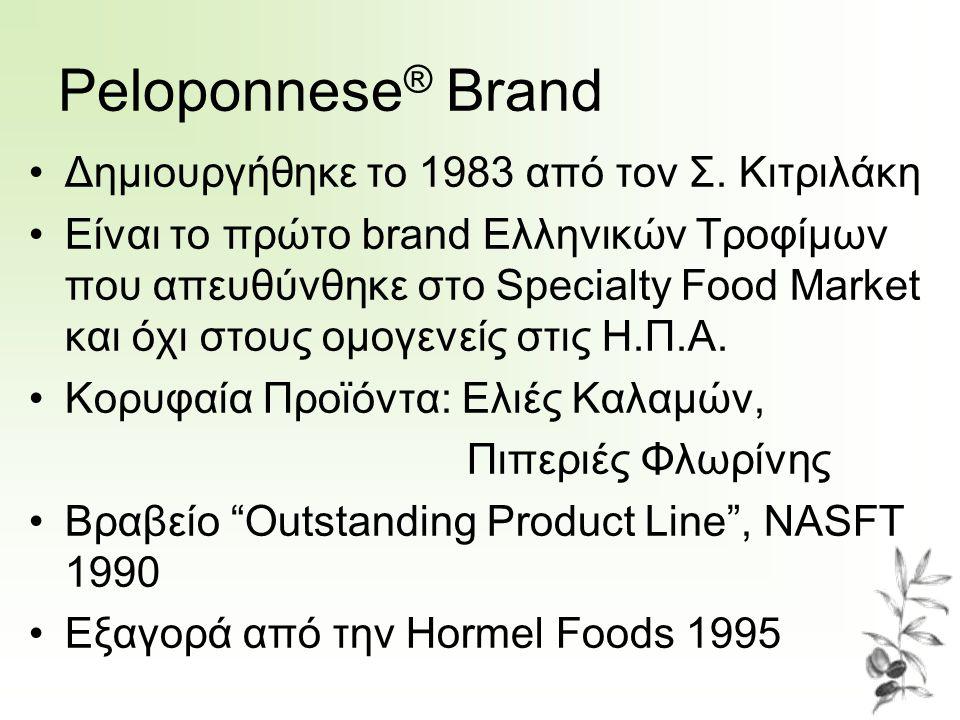 Peloponnese ® Brand Δημιουργήθηκε το 1983 από τον Σ. Κιτριλάκη Είναι το πρώτο brand Ελληνικών Τροφίμων που απευθύνθηκε στο Specialty Food Market και ό