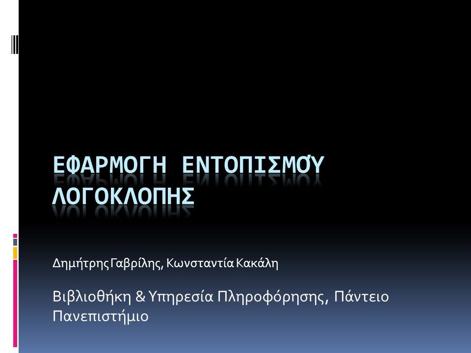 Δημήτρης Γαβρίλης, Κωνσταντία Κακάλη Βιβλιοθήκη & Υπηρεσία Πληροφόρησης, Πάντειο Πανεπιστήμιο