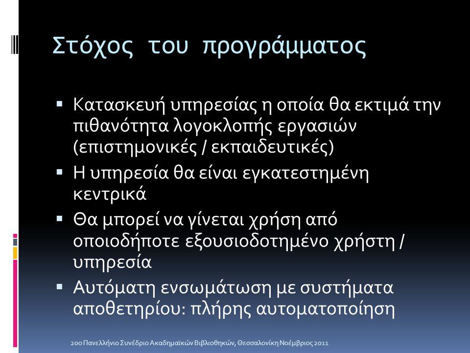 Προδιαγραφές  Υποστηριζόμενες γλώσσες: Ελληνικά / Αγγλικά  Είδη εργασιών: εργασίες, επιστημονικά άρθρα  Είδος αναγνώρισης: supervised (ύπαρξη υλικού εκπαίδευσης)  Υλικό εκπαίδευσης: εργασία σε επεξεργάσιμη μορφή (Text, XML) – όχι PDF, Image.