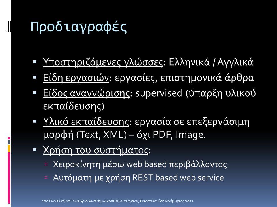 Προδιαγραφές  Υποστηριζόμενες γλώσσες: Ελληνικά / Αγγλικά  Είδη εργασιών: εργασίες, επιστημονικά άρθρα  Είδος αναγνώρισης: supervised (ύπαρξη υλικο