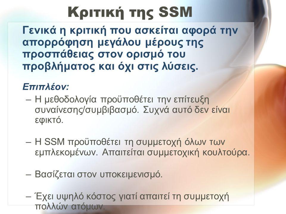 Κριτική της SSM Γενικά η κριτική που ασκείται αφορά την απορρόφηση μεγάλου μέρους της προσπάθειας στον ορισμό του προβλήματος και όχι στις λύσεις.