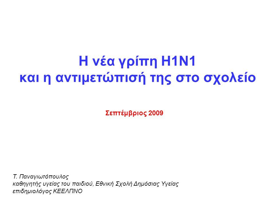 Η νέα γρίπη Η1Ν1 και η αντιμετώπισή της στο σχολείο Σεπτέμβριος 2009 Τ. Παναγιωτόπουλος καθηγητής υγείας του παιδιού, Εθνική Σχολή Δημόσιας Υγείας επι