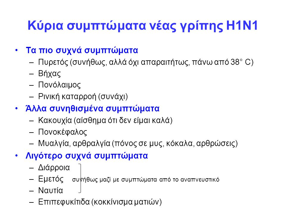 Κύρια συμπτώματα νέας γρίπης Η1Ν1 Τα πιο συχνά συμπτώματα –Πυρετός (συνήθως, αλλά όχι απαραιτήτως, πάνω από 38° C) –Βήχας –Πονόλαιμος –Ρινική καταρροή
