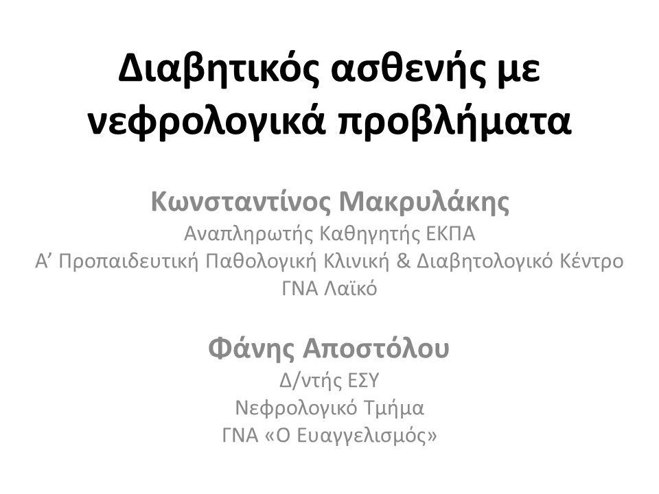 Περίπτωση 1η Άνδρας 62 ετών, με ΣΔ2 από 8ετίας Προσέρχεται για «2 η γνώμη» ΣΒ: 91 kg, ΔΜΣ: 30,1 kg/m 2, ΑΠ: 122/78 mmHg Θεραπεία με μετφορμίνη (1000 mgx2) + DPP-4 αναστολέα HbA1c: 8,3% Αρχόμενη αμφιβλ/θεια υποστρώματος Λευκωματίνη/κρεατινίνη ούρων σε τυχαίο δείγμα: – ACR: 45 mg/g κρεατινίνης Υπερχοληστερολαιμία (παίρνει στατίνη –> LDL-C:98 mg/dl) Γενική αίματος, τρανσαμινάσες, γενική ούρων: κφ Ουρία: 32 mg/dl, κρεατινίνη: 1,3 mg/dl