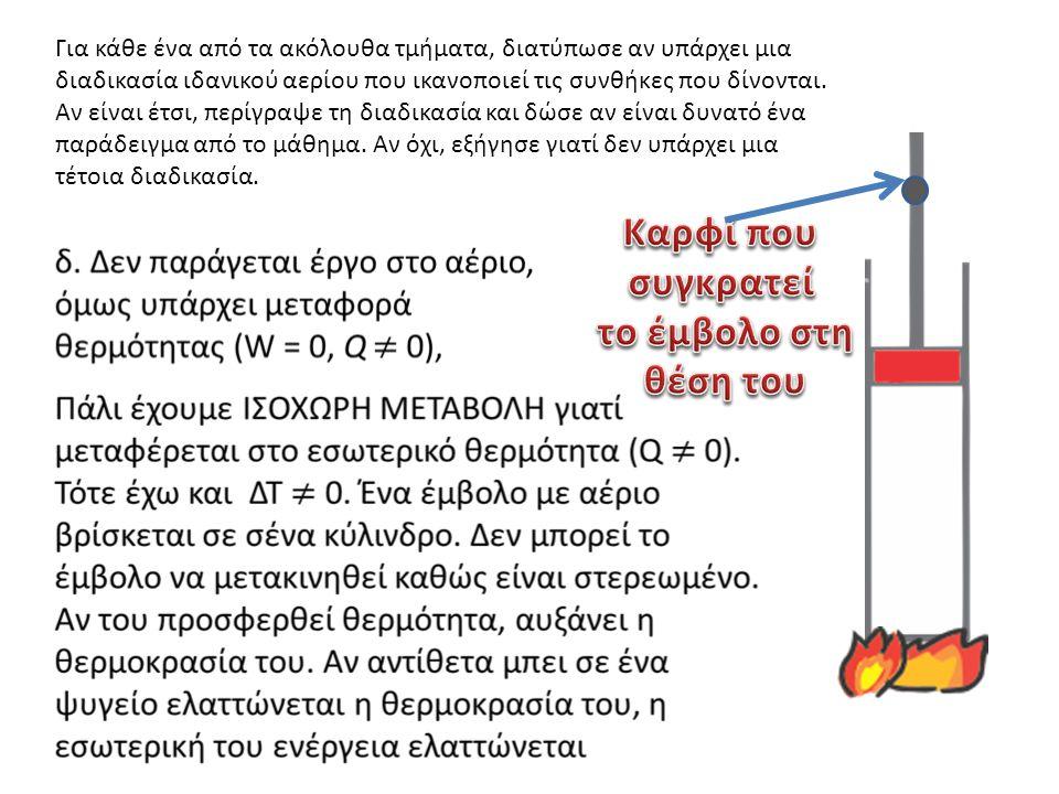 Για κάθε ένα από τα ακόλουθα τμήματα, διατύπωσε αν υπάρχει μια διαδικασία ιδανικού αερίου που ικανοποιεί τις συνθήκες που δίνονται. Αν είναι έτσι, περ