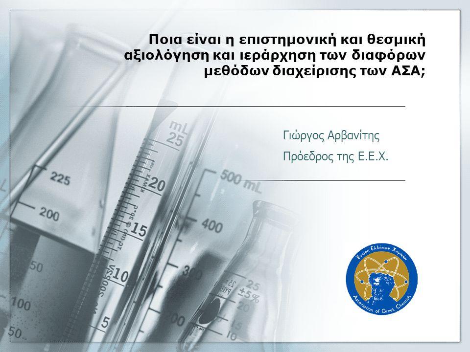 Ποια είναι η επιστημονική και θεσμική αξιολόγηση και ιεράρχηση των διαφόρων μεθόδων διαχείρισης των ΑΣΑ; Γιώργος Αρβανίτης Πρόεδρος της Ε.Ε.Χ.
