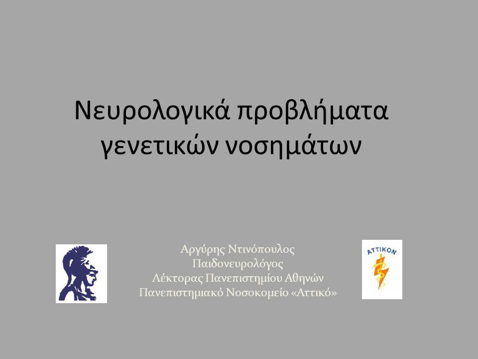 Νευρολογικά προβλήματα γενετικών νοσημάτων Αργύρης Ντινόπουλος Παιδονευρολόγος Λέκτορας Πανεπιστημίου Αθηνών Πανεπιστημιακό Νοσοκομείο «Αττικό»