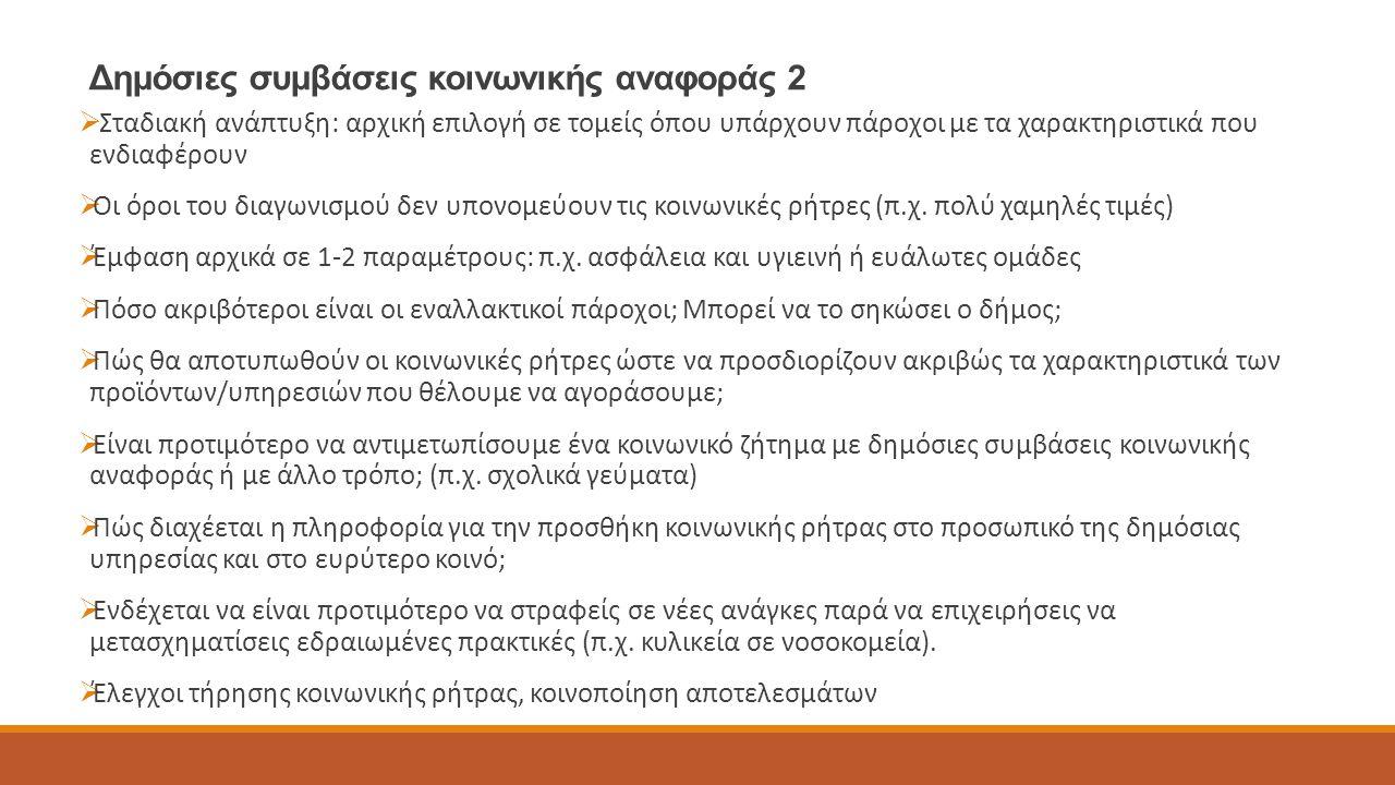 Δημόσιες συμβάσεις κοινωνικής αναφοράς 2  Σταδιακή ανάπτυξη: αρχική επιλογή σε τομείς όπου υπάρχουν πάροχοι με τα χαρακτηριστικά που ενδιαφέρουν  Οι όροι του διαγωνισμού δεν υπονομεύουν τις κοινωνικές ρήτρες (π.χ.