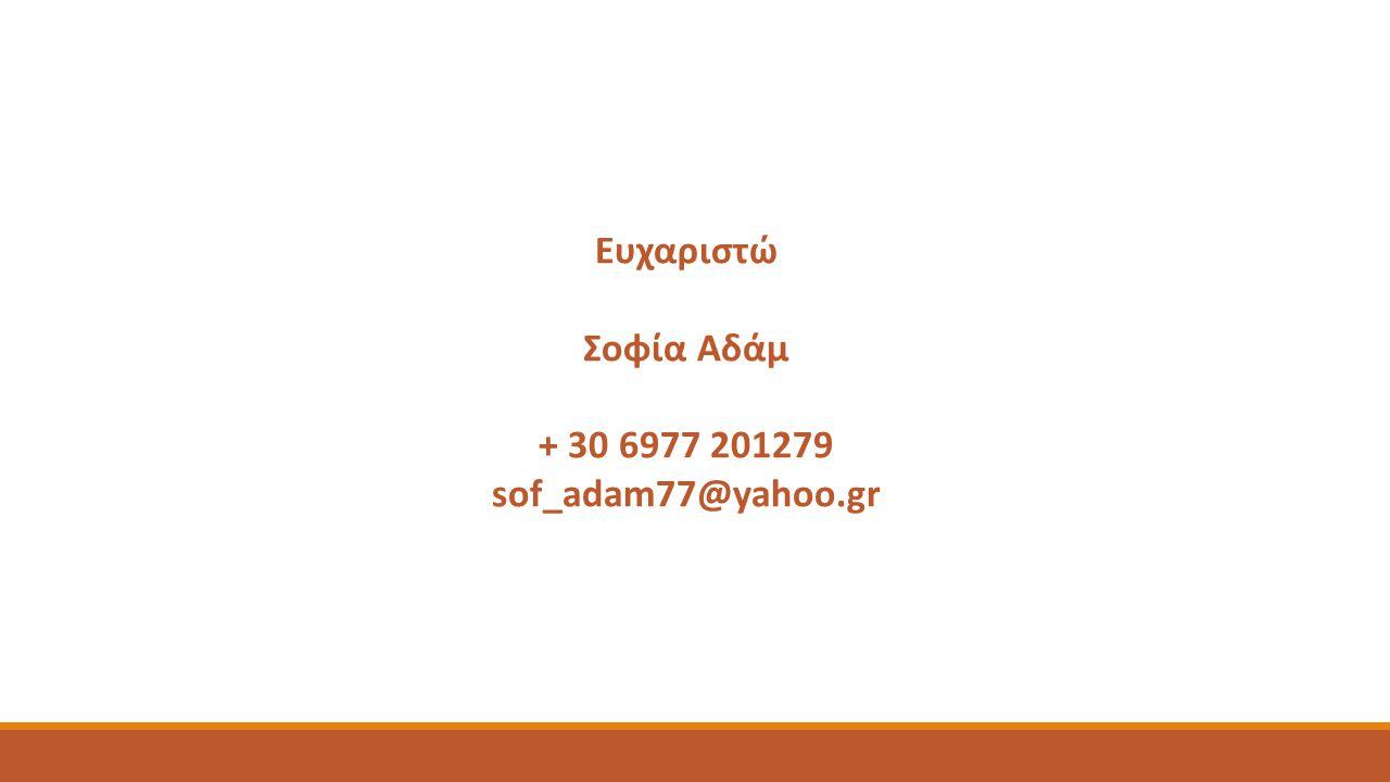 Ευχαριστώ Σοφία Αδάμ + 30 6977 201279 sof_adam77@yahoo.gr