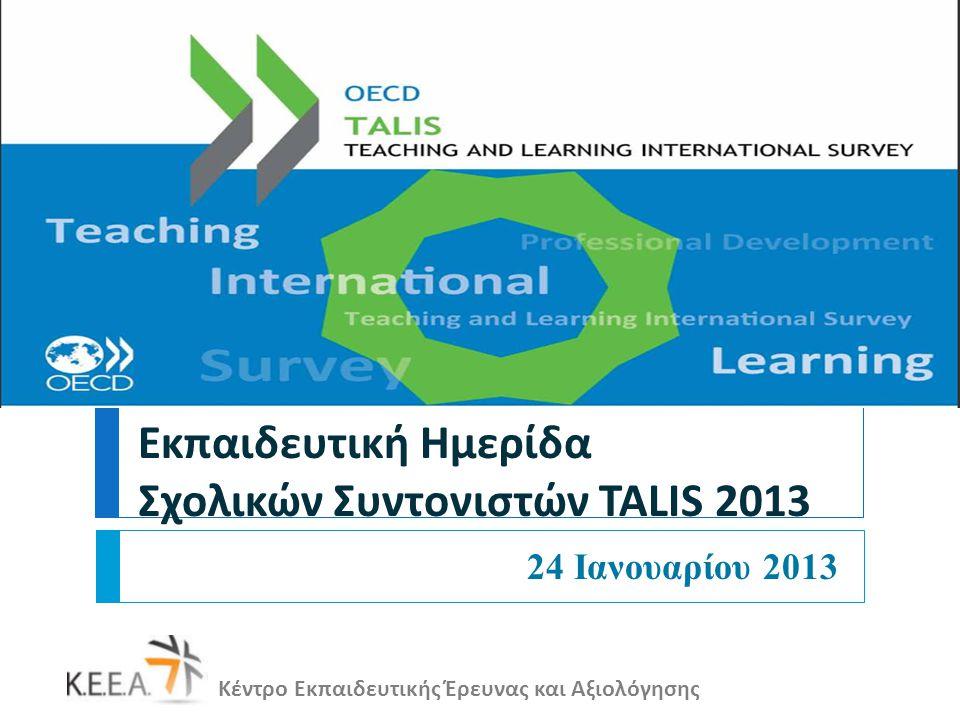 Κέντρο Εκπαιδευτικής Έρευνας και Αξιολόγησης Εκπαιδευτική Ημερίδα Σχολικών Συντονιστών TALIS 2013 24 Ιανουαρίου 2013