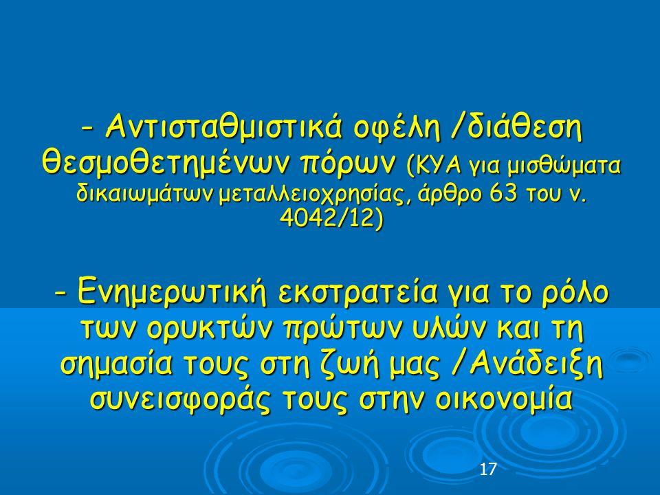 17 - Αντισταθμιστικά οφέλη /διάθεση θεσμοθετημένων πόρων (ΚΥΑ για μισθώματα δικαιωμάτων μεταλλειοχρησίας, άρθρο 63 του ν.