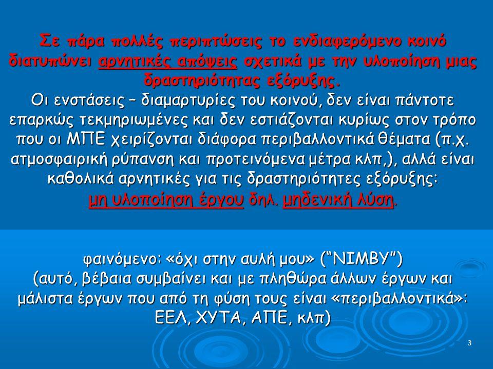 4 Όμως αντιρρήσεις εκφράζονται και μετά την έκδοση της ΑΕΠΟ, τόσο στη φάση των προπαρασκευαστικών εργασιών όσο και στη φάση λειτουργίας...