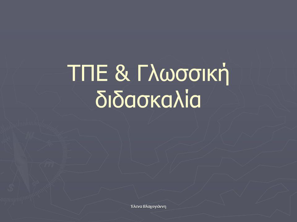 Έλενα Βλαχογιάννη ΤΠΕ & Γλωσσική διδασκαλία