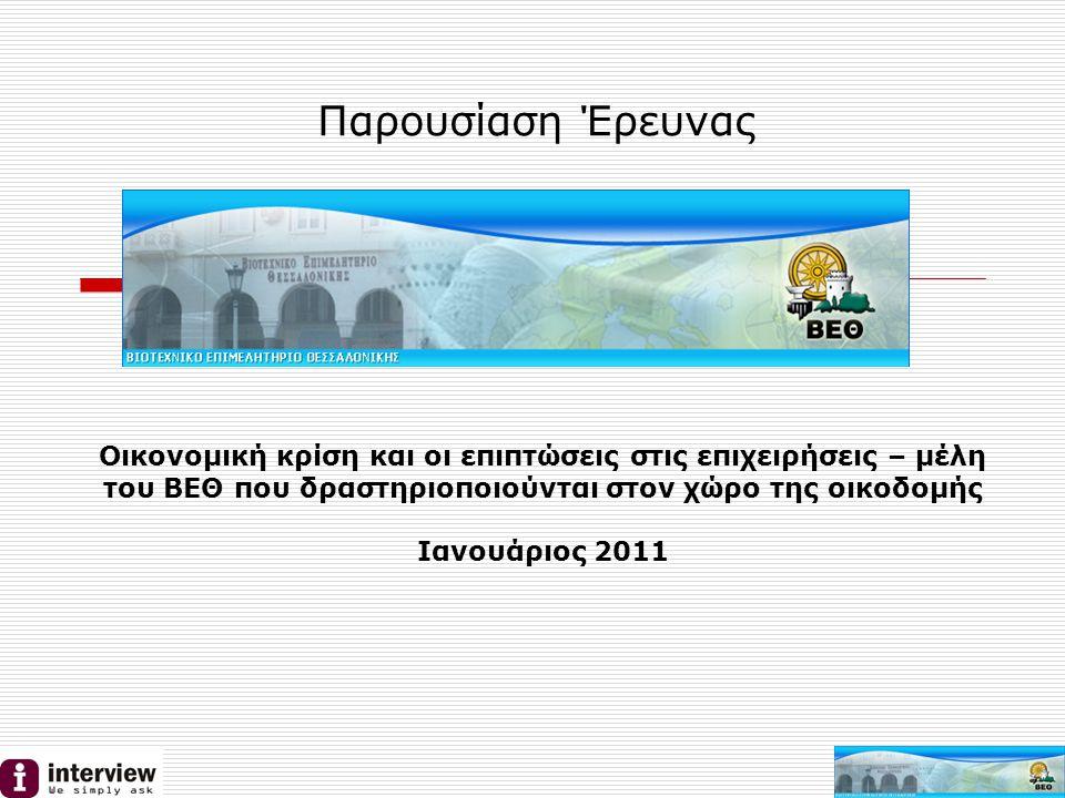 Παρουσίαση Έρευνας Οικονομική κρίση και οι επιπτώσεις στις επιχειρήσεις – μέλη του ΒΕΘ που δραστηριοποιούνται στον χώρο της οικοδομής Ιανουάριος 2011