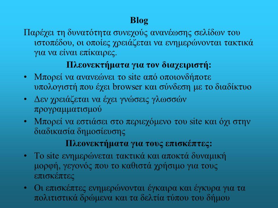 Βlog Παρέχει τη δυνατότητα συνεχούς ανανέωσης σελίδων του ιστοπέδου, οι οποίες χρειάζεται να ενημερώνονται τακτικά για να είναι επίκαιρες.