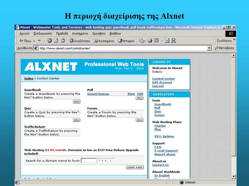 Η περιοχή διαχείρισης της Alxnet