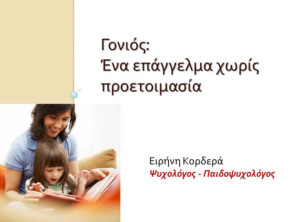 Τα παιδιά χρειάζονται … Αγάπη Αποδοχή Όρια ( σταθερά, ξεκάθαρα, κοινά ) Επικοινωνία Εμπιστοσύνη