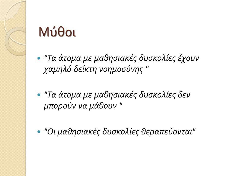 Μύθοι