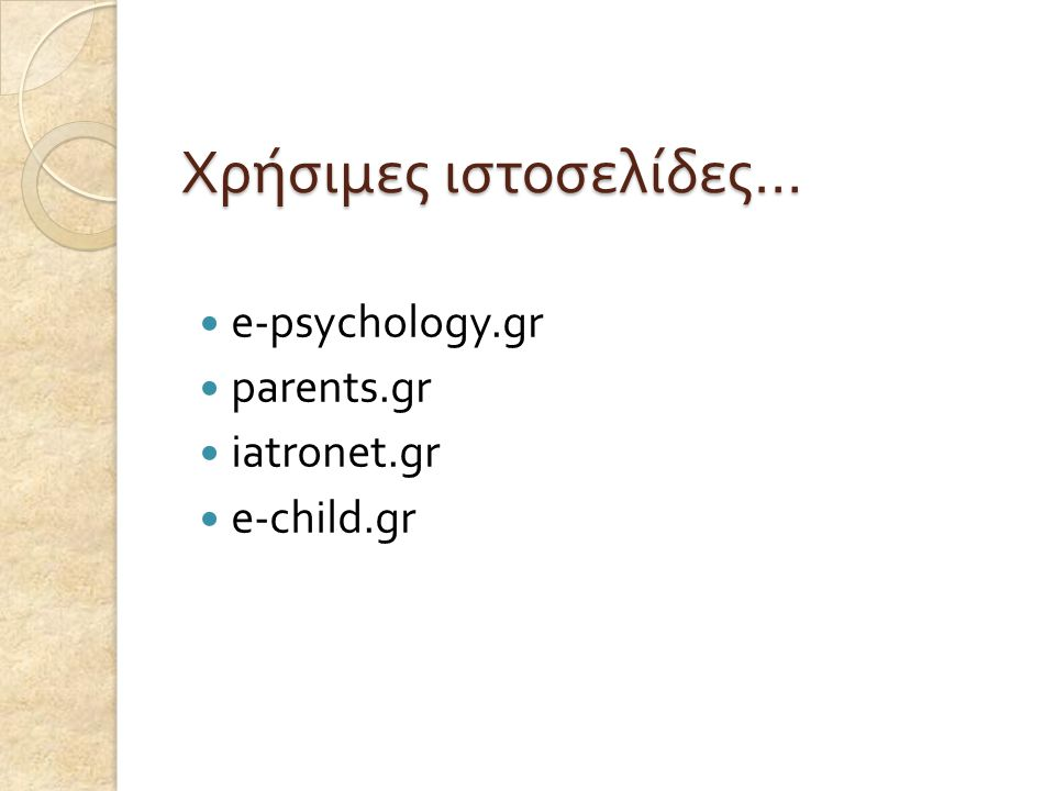 Χρήσιμες ιστοσελίδες … e-psychology.gr parents.gr iatronet.gr e-child.gr