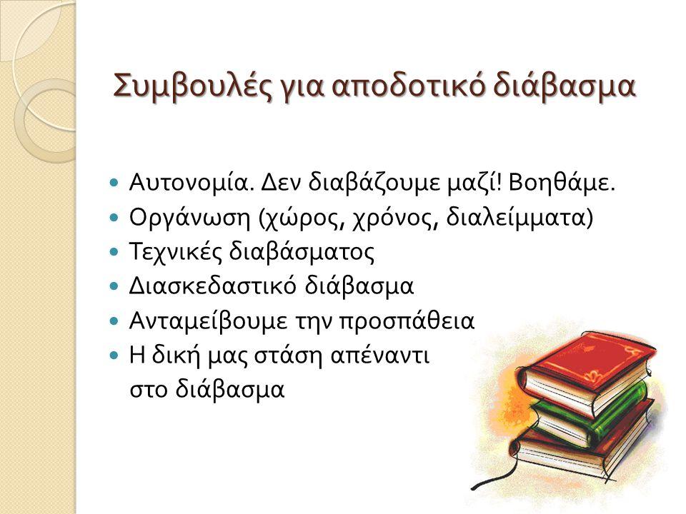 Συμβουλές για αποδοτικό διάβασμα Αυτονομία. Δεν διαβάζουμε μαζί ! Βοηθάμε. Οργάνωση ( χώρος, χρόνος, διαλείμματα ) Τεχνικές διαβάσματος Διασκεδαστικό