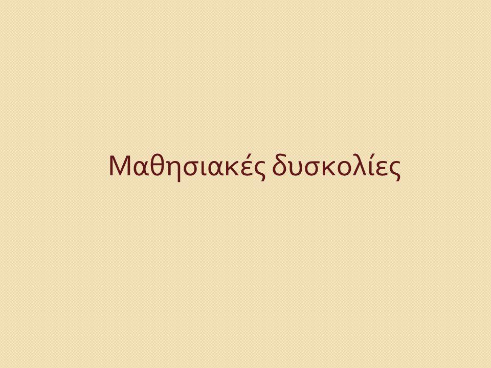 Δυσκολίες λόγου και ομιλίας Δυσκολίες γραπτού λόγου ( π.