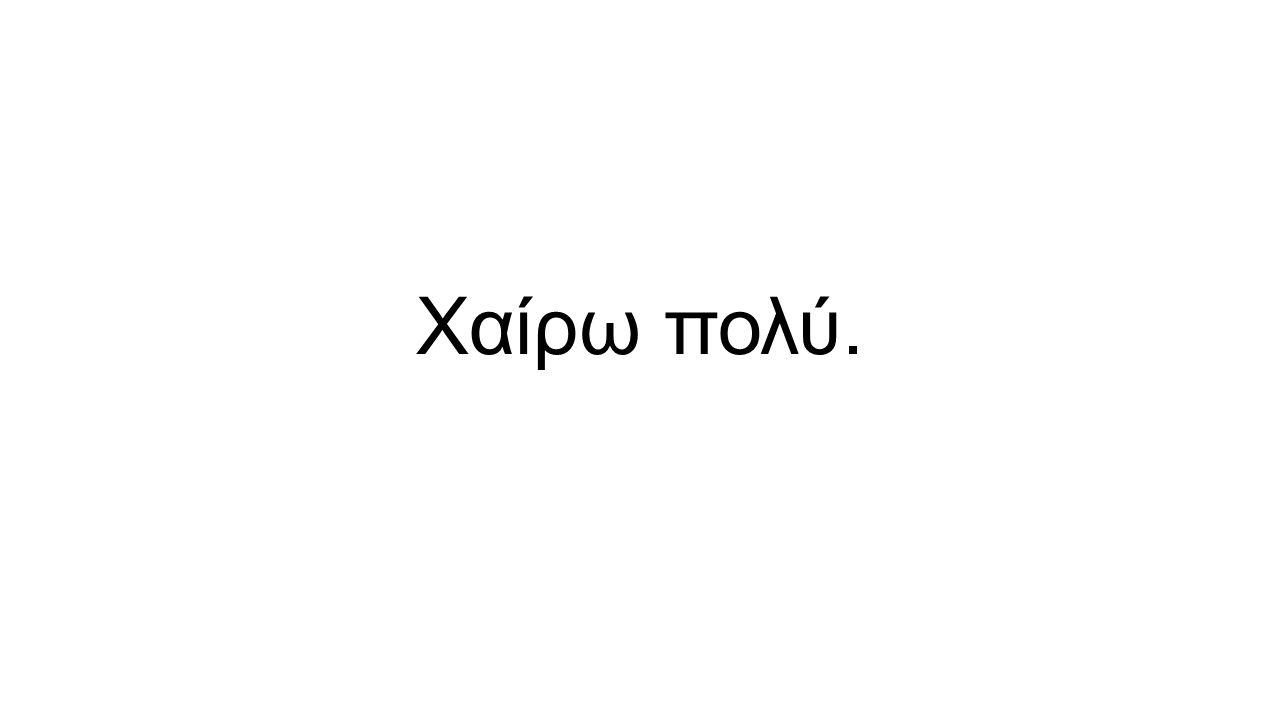 Χαίρω πολύ.