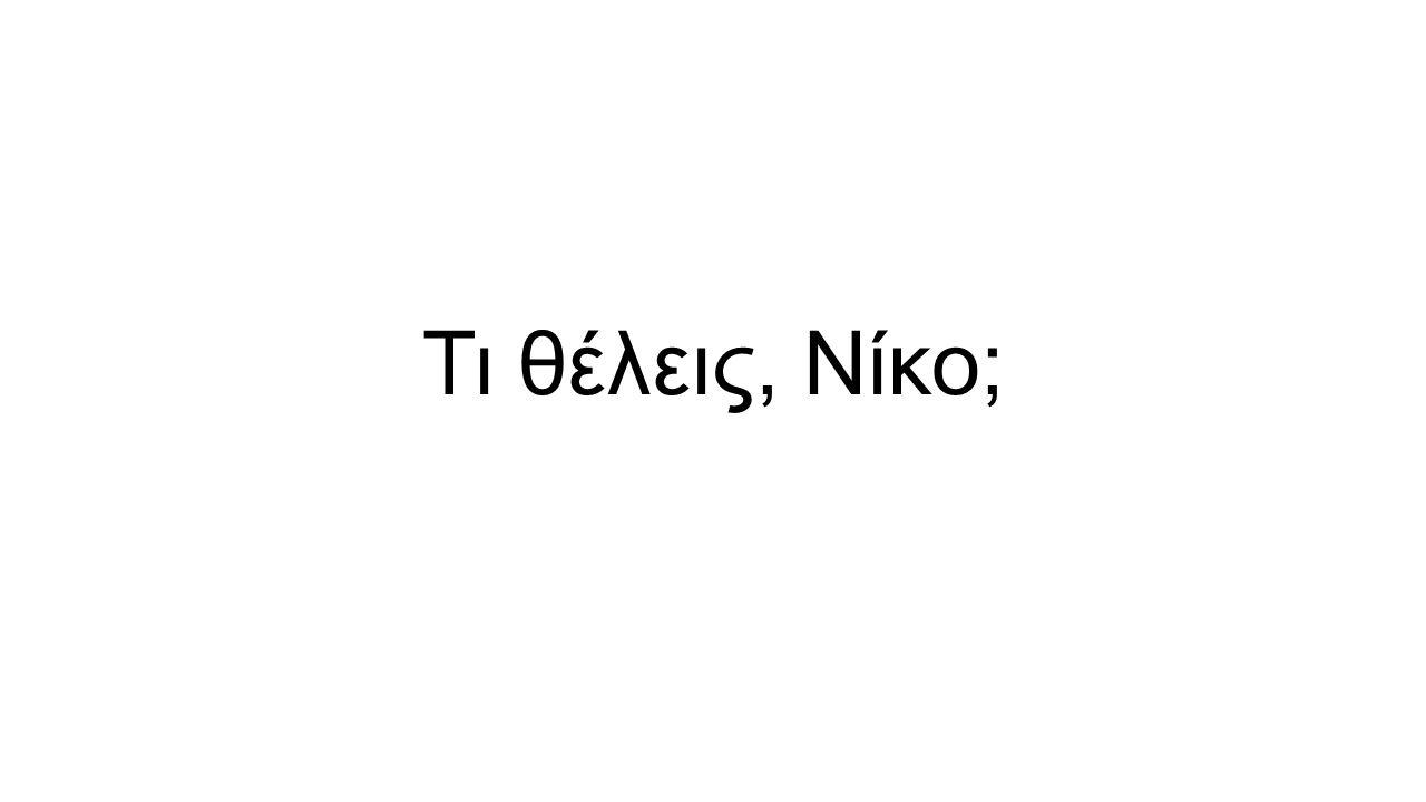 Τι θέλεις, Νίκο;