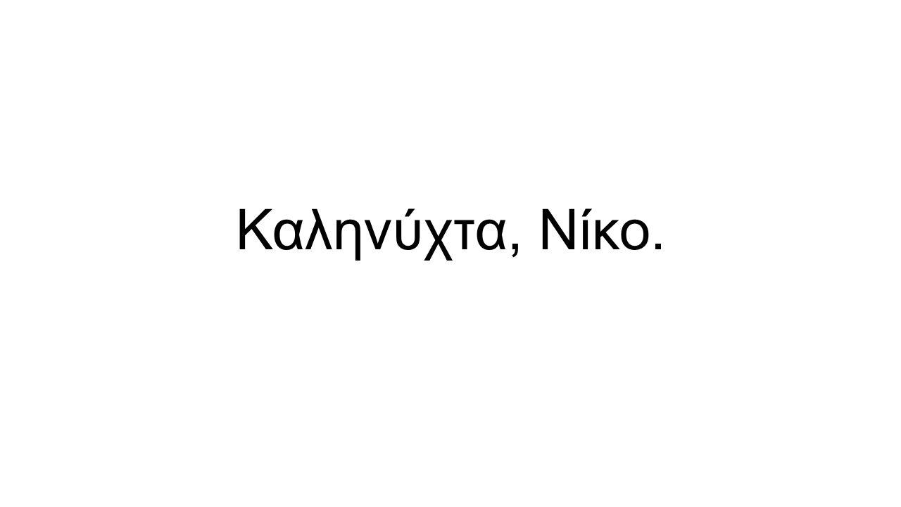 Καληνύχτα, Νίκο.