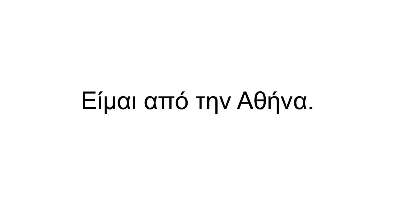 Είμαι από την Αθήνα.