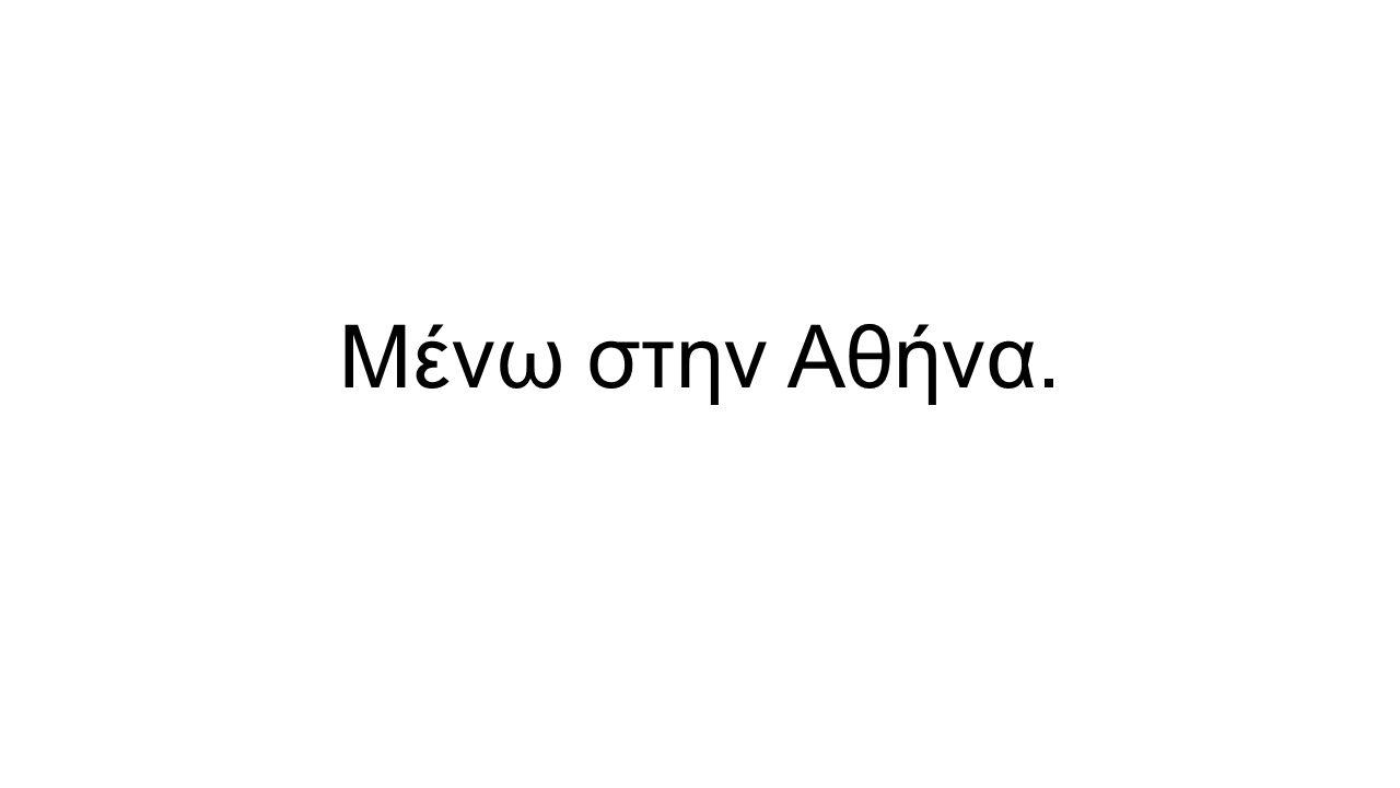 Μένω στην Αθήνα.