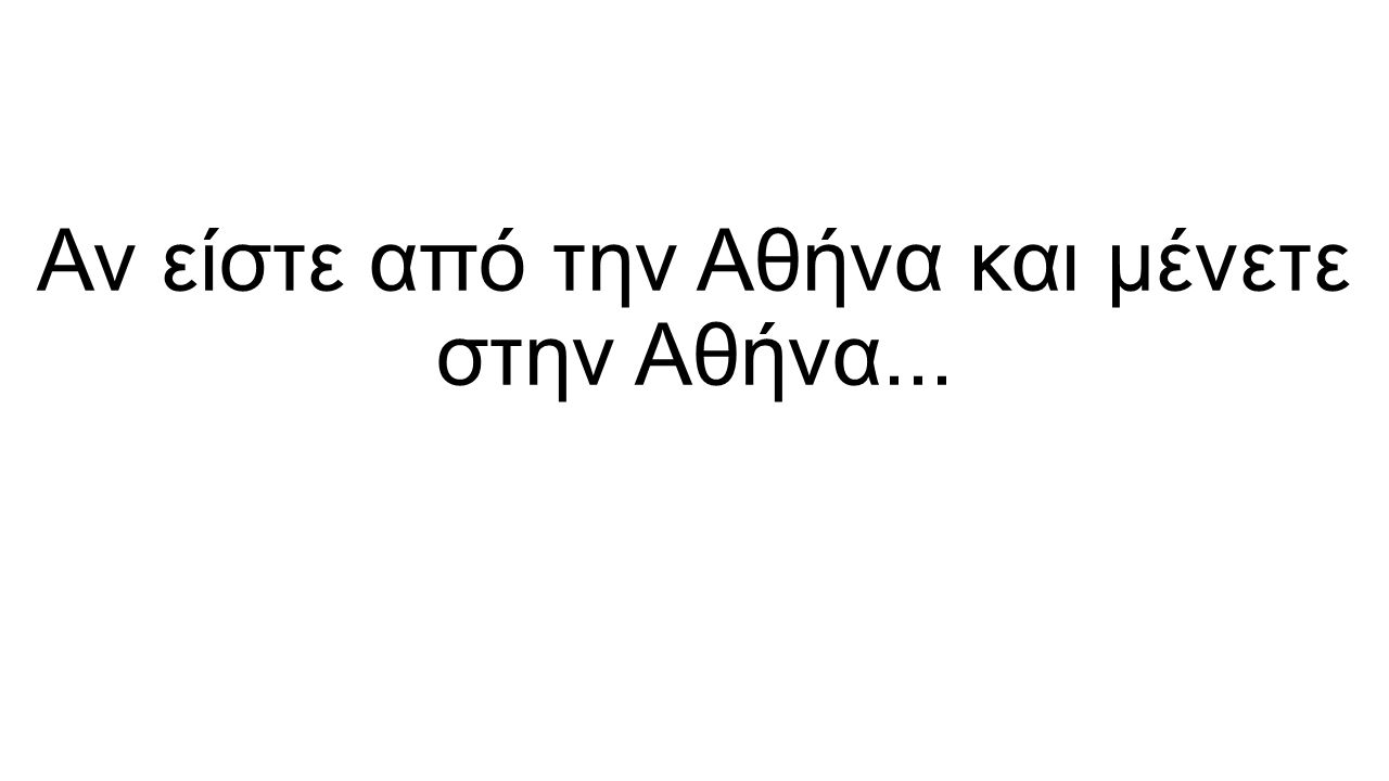 Αν είστε από την Αθήνα και μένετε στην Αθήνα...