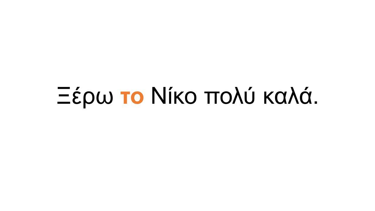 Ξέρω το Νίκο πολύ καλά.