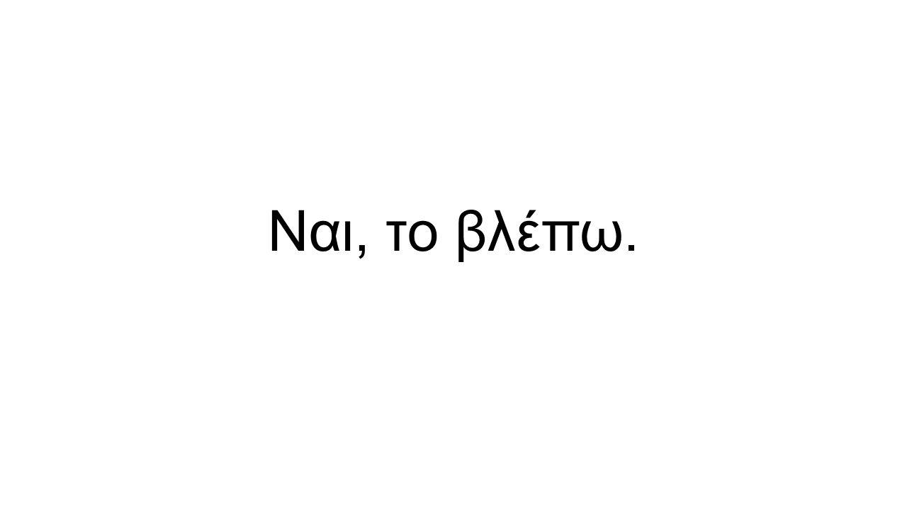 Ναι, το βλέπω.