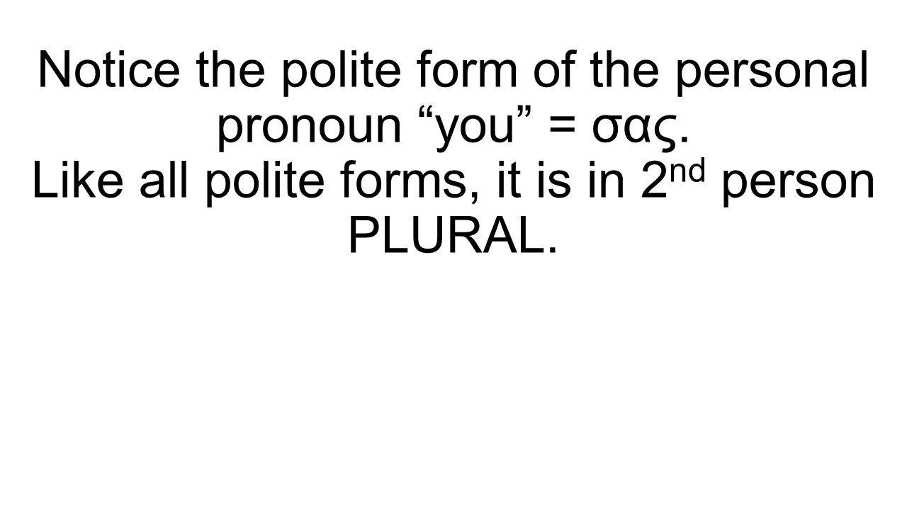 Notice the polite form of the personal pronoun you = σας.
