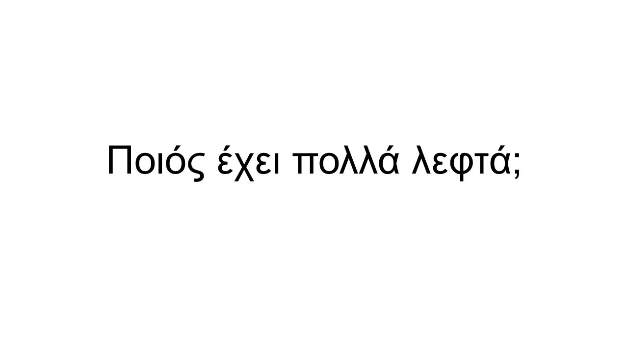 It is a composite word made from παν and επιστήμιο.