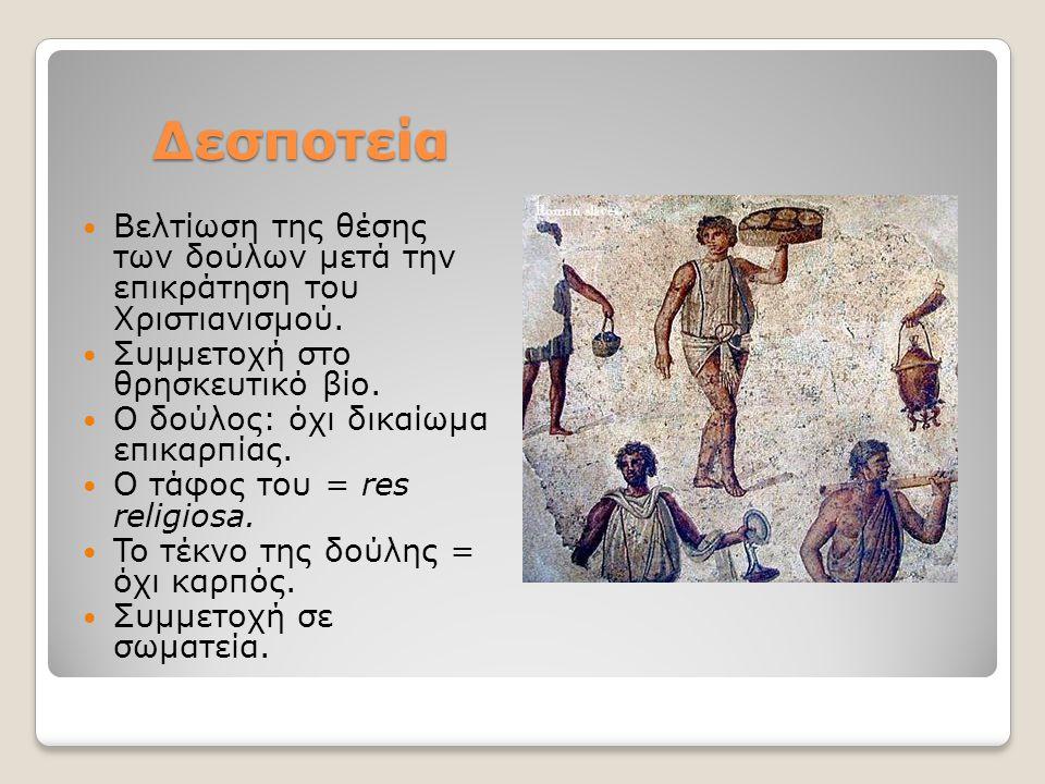 Δεσποτεία Βελτίωση της θέσης των δούλων μετά την επικράτηση του Χριστιανισμού. Συμμετοχή στο θρησκευτικό βίο. Ο δούλος: όχι δικαίωμα επικαρπίας. Ο τάφ