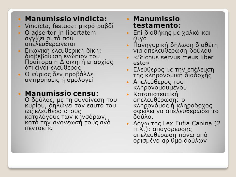 Manumissio vindicta: Vindicta, festuca: μικρό ραβδί Ο adsertor in libertatem αγγίζει αυτό που απελευθερώνεται Εικονική ελευθερική δίκη: διαβεβαίωση εν