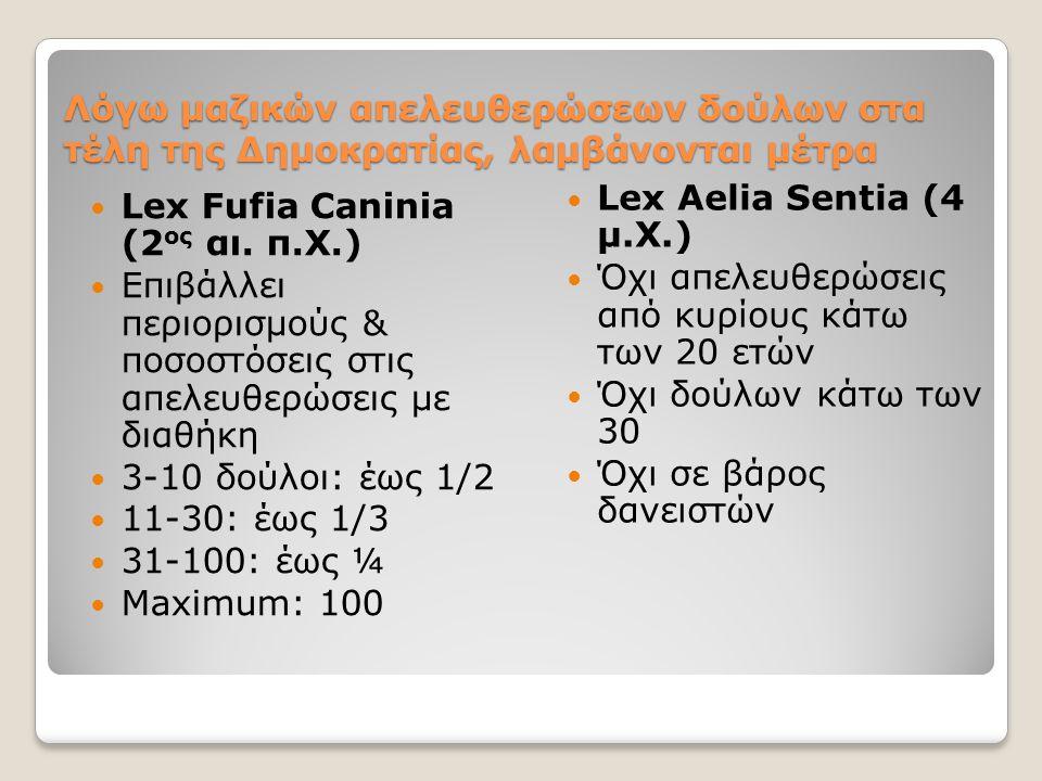 Λόγω μαζικών απελευθερώσεων δούλων στα τέλη της Δημοκρατίας, λαμβάνονται μέτρα Lex Fufia Caninia (2 ος αι. π.Χ.) Επιβάλλει περιορισμούς & ποσοστόσεις