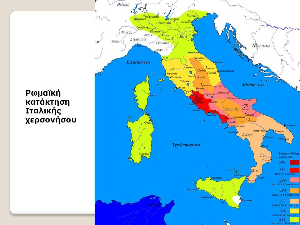 Ρωμαϊκή κατάκτηση Ιταλικής χερσονήσου